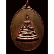 เหรียญศาสดา หลังตราชั่ง รุ่นแรก เนื้อนวะ วัดบวร สร้างปี 2516