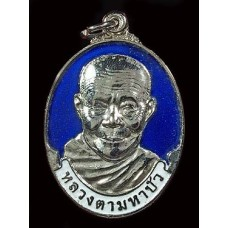 เหรียญหลวงตามหาบัว เนื้ออัลปาก้า ลงยา รุ่นแรก สร้างปี 2544